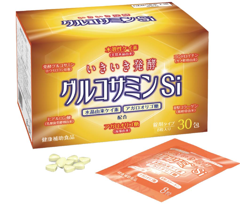 グルコサミンSi【健康補助食品】