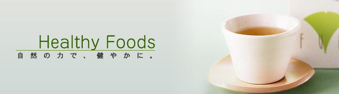 フラベスト・ティー(健康茶)