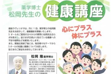 大好評! 薬学博士 松岡先生の健康講座