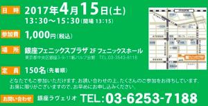 スクリーンショット 2017-03-15 11.42.17