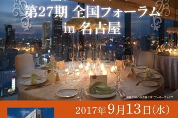 第27期 全国フォーラム in 名古屋 開催【9月13日】