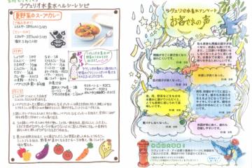 水素水通信 Vol.9