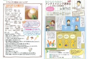 水素水通信 Vol.7