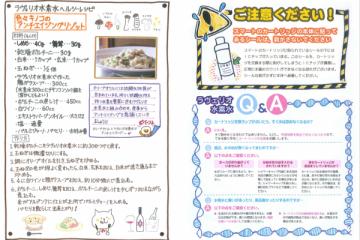 水素水通信 Vol.5
