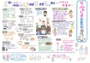 水素水通信vol.7