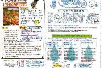 水素水通信 Vol.2