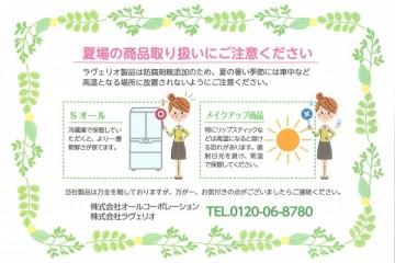夏場の商品保管方法についてのご注意