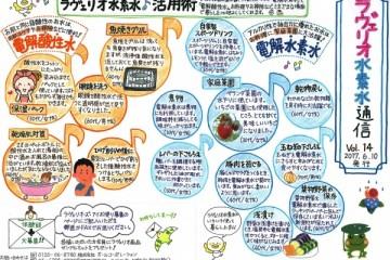 水素水通信 Vol.14