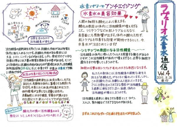 Vol.4-1