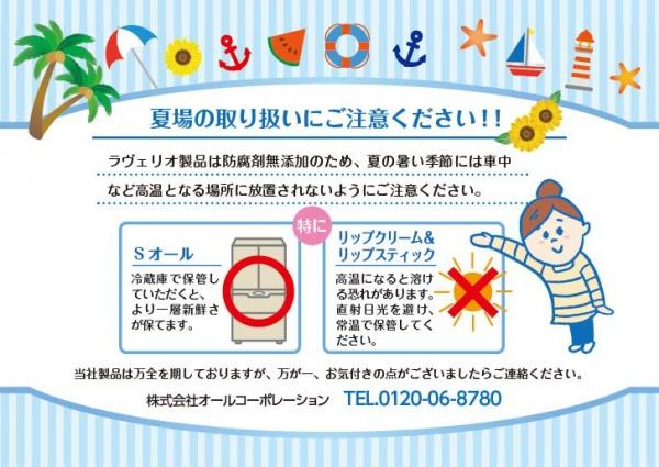 夏の注意B5