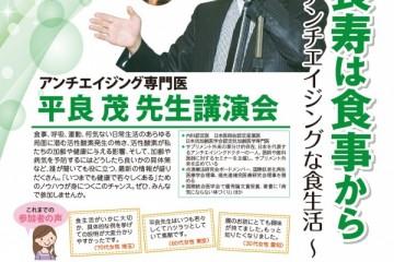 アンチエイジング医による健康講座in富山【9月3日】