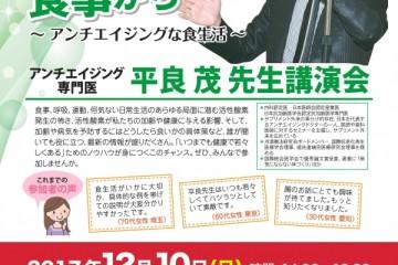 アンチエイジング医による健康講座 in 津【12月10日】
