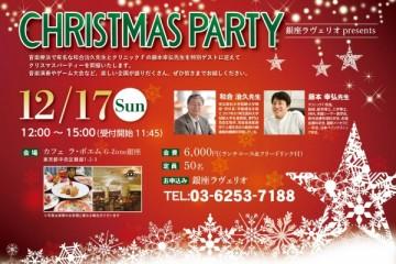 クリスマスパーティー in 銀座【12月17日】