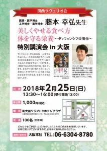 藤本先生講演会1802_02