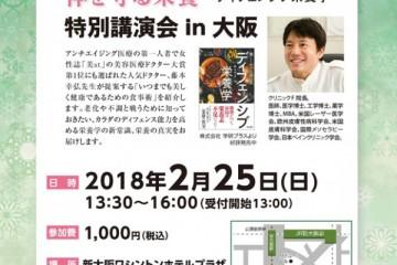 藤本幸弘先生 特別講演会 in 大阪【2月25日】