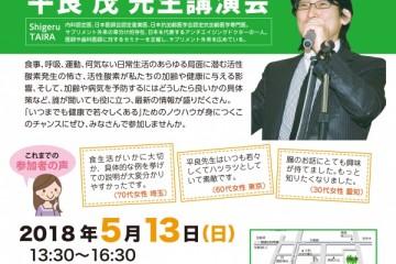 平良茂先生 特別講演会 in 高岡【5月13日】
