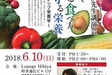 藤本幸弘先生 特別講演会 in 東京【6月10日】