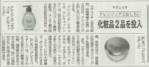 新聞記事20190314