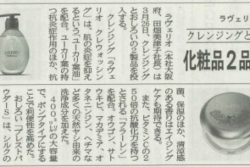 日本流通産業新聞で新商品が紹介されました!