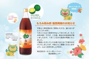 もろみ和み酢 販売再開のお知らせ【7月10日更新】