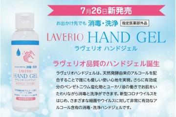 ラヴェリオハンドジェル【消毒・洗浄用】7/26より発売開始!