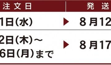 夏季休業のお知らせ【8月13日~16日】